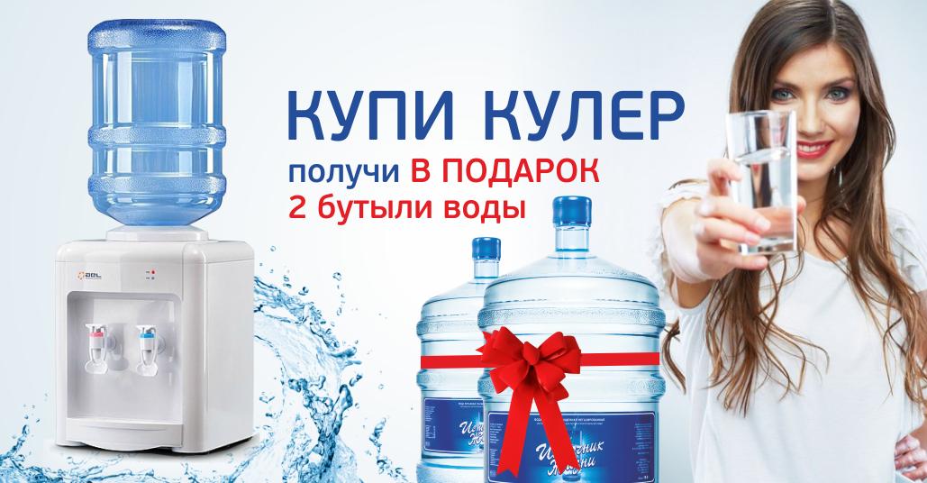 Доставка воды в екатеринбурге кулер в подарок 27